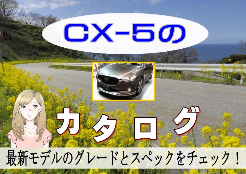 マツダ CX-5 カタログ 価格-グレード一覧