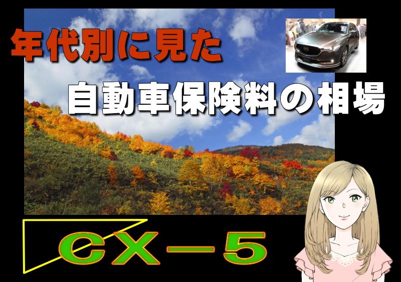 CX-5の自動車保険料の相場