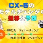 CX-5のモデルチェンジ推移&予想