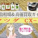 CX-5の各モデル別買取相場&高価買取ガイド