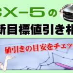 マツダ CX-5の最新目標値引き相場