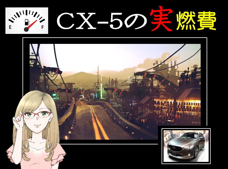 マツダ CX-5の実際の燃費は?走行条件別の実燃費を検証!