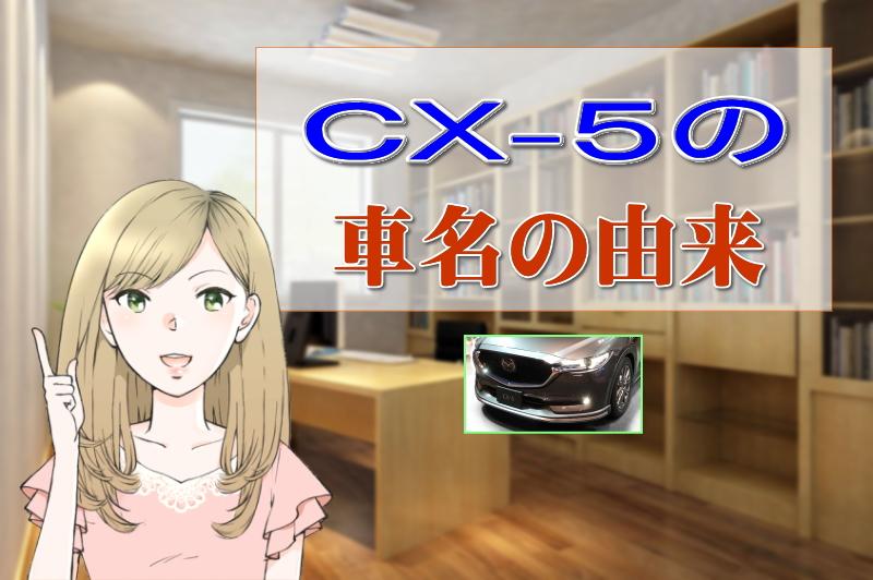 マツダ CX-5 車名の由来
