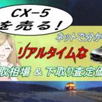 CX-5を売る!ネットのみで分るリアルタイムの買取相場
