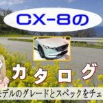 マツダ CX-8 カタログ 価格-グレード一覧