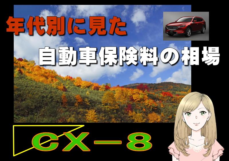 CX-8の自動車保険料の相場