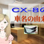 マツダ CX-8 車名の由来