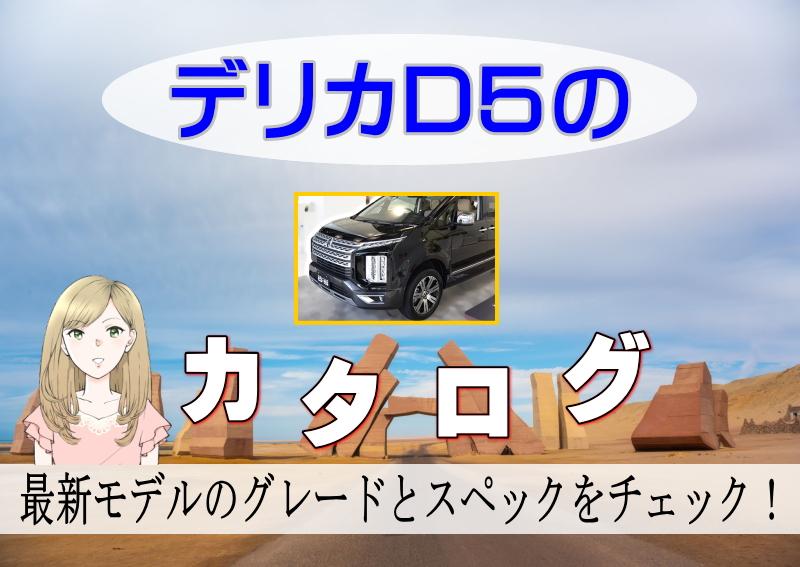 三菱 デリカD5 カタログ 価格-グレード一覧