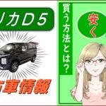 デリカD5の中古車情報