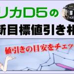 三菱 デリカD5の最新目標値引き相場