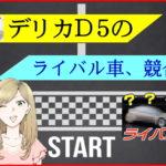 三菱 デリカD5のライバル車・競合車