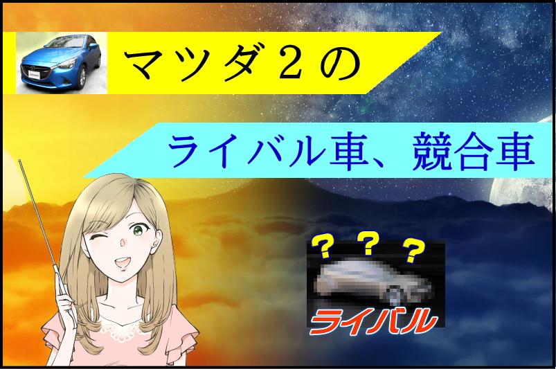 マツダ2のライバル車
