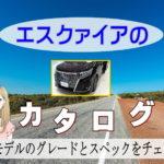トヨタ エスクァイア カタログ価格-グレード一覧