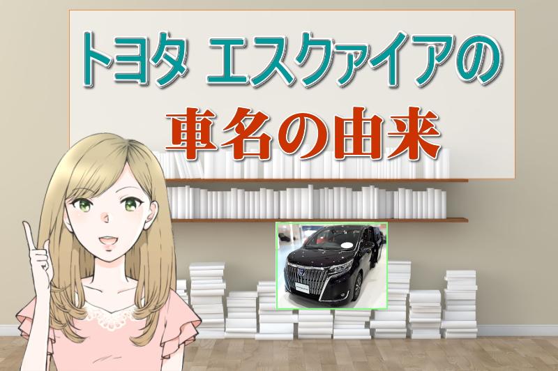 トヨタ エスクァイア 車名の由来