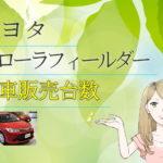 トヨタ カローラフィールダー 新車販売台数