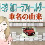 トヨタ カローラフィールダー 車名の由来