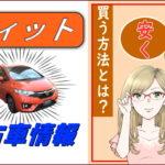 フィットの中古車情報