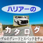 トヨタ ハリアー カタログ 価格-グレード一覧