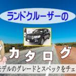 トヨタ ランドクルーザー200 カタログ 価格-グレード一覧