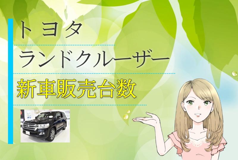 トヨタ ランドクルーザー200 新車販売台数推移