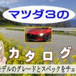 マツダ3 カタログ 価格-グレード一覧
