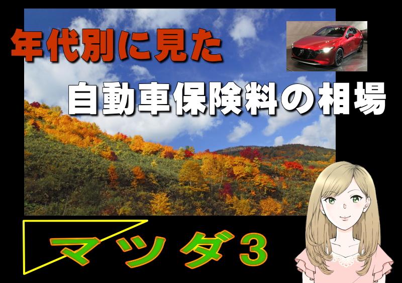マツダ3の自動車保険料の相場