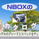 ホンダ NBOX カタログ 価格-グレード一覧
