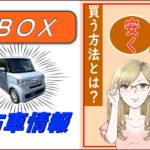 NBOXの中古車情報