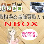 NBOXの各モデル別買取相場&高価買取ガイド
