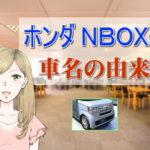 ホンダ NBOX 車名の由来