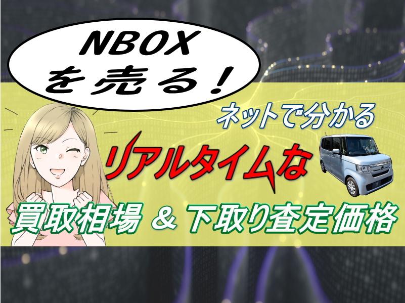 NBOXを売る!ネットで分かるリアルタイムの買取相場と下取り査定価格