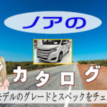 トヨタ ノア カタログ 価格-グレード一覧