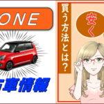 NONEの中古車情報