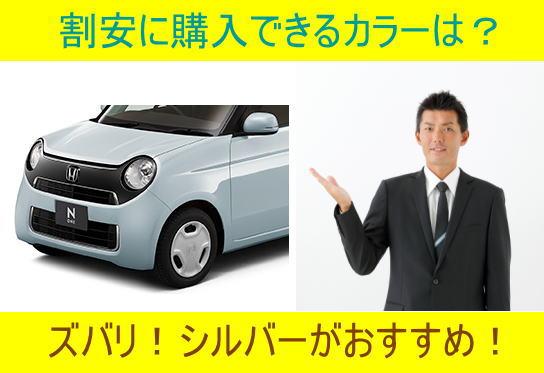 NONE中古車でお得に購入できるのはシルバーです。