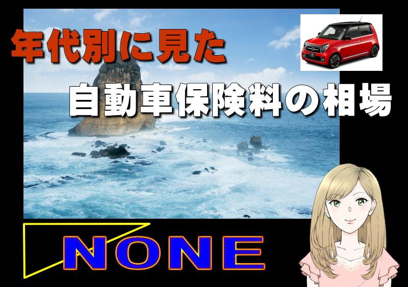 NONEの年代別に見た自動車保険料の相場