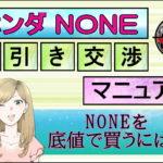 ホンダ NONE 値引き交渉マニュアル