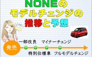 NONEのモデルチェンジ推移&予想