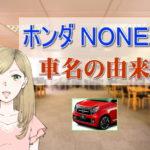 ホンダ NONE 車名の由来