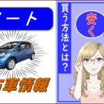 ノートの中古車情報