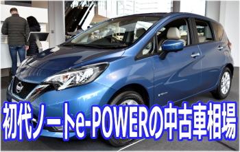現行型ノートe-POWERの中古車相場