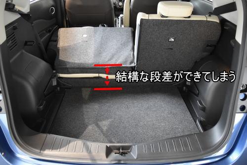 ノートのシートを倒して収納スペースを確保した場合の段差がひどい。