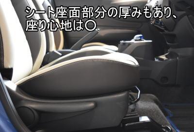 運転席シートの座面部分