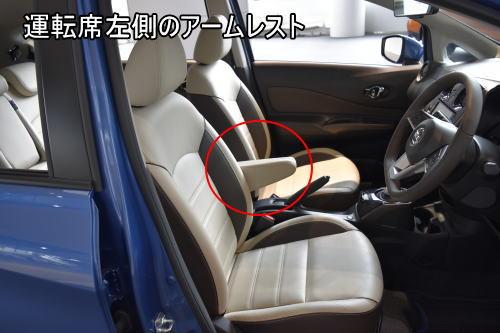 ノートの運転席左側のアームレスト