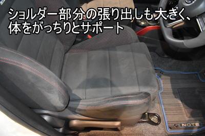 e-POWERニスモのシート背もたれ&座面部分