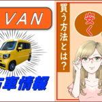 N-VANの中古車情報