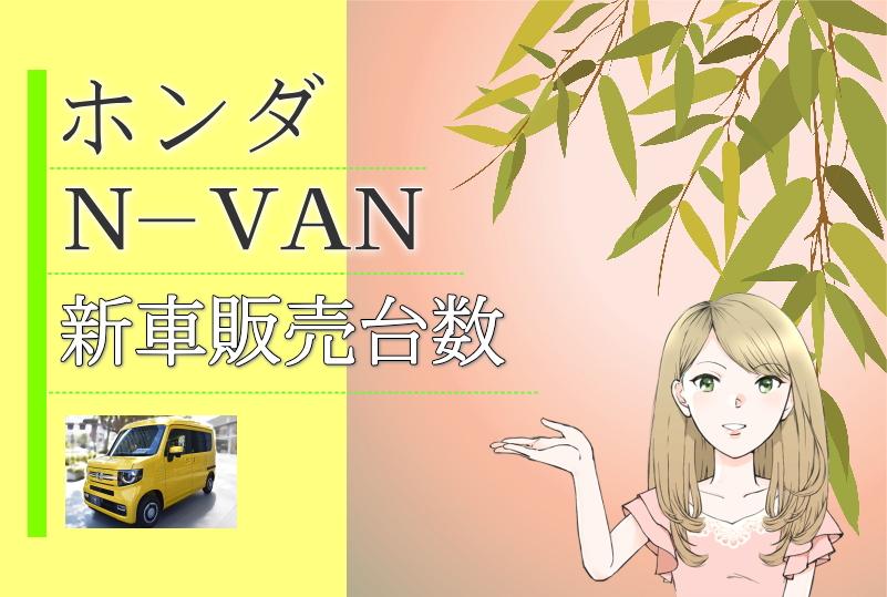 ホンダ N-VAN 新車販売台数推移