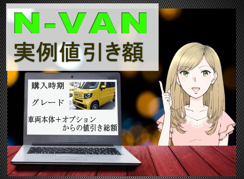 N-VANの実例値引き額