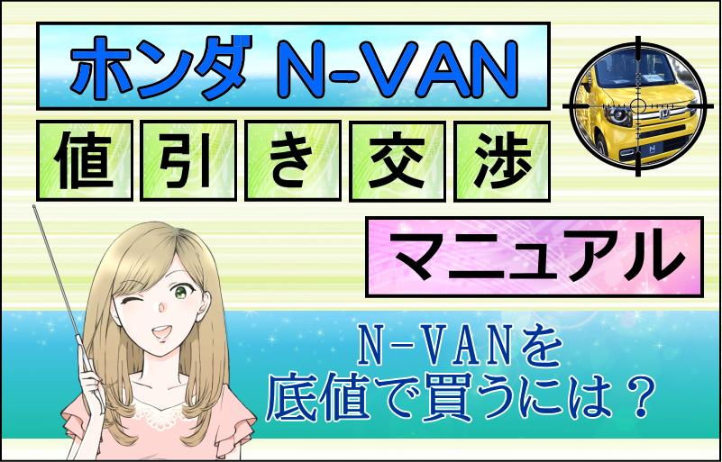 ホンダ N-VAN値引き交渉マニュアル