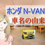 ホンダ N-VAN 車名の由来