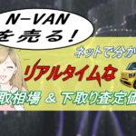 N-VANを売る!ネットで分かるリアルタイムの買取相場と下取り査定価格